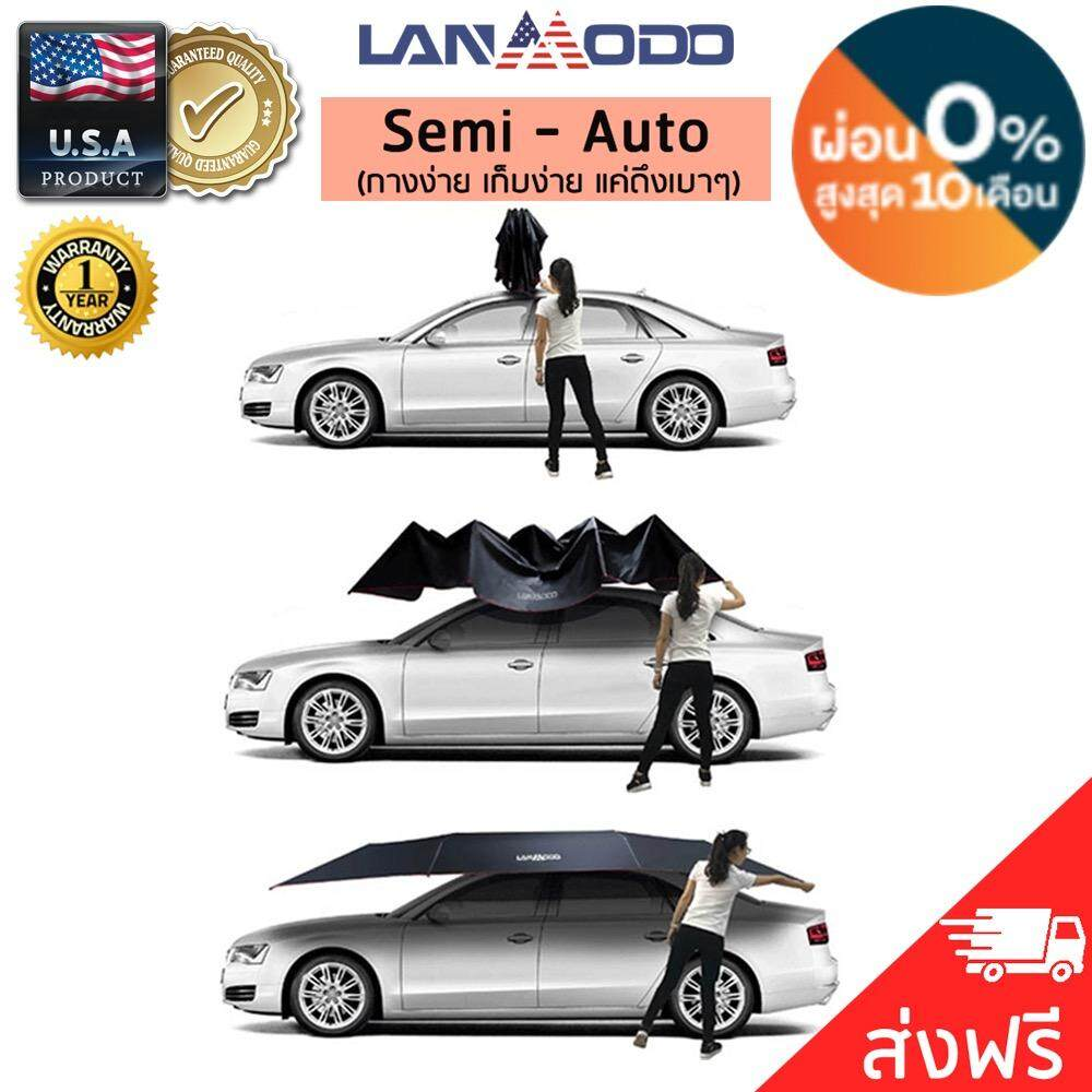 ขาย ร่มรถยนต์ รุ่น Semi Auto มาตรสหรัฐอเมริกา Lanmodo สีดำ ออนไลน์