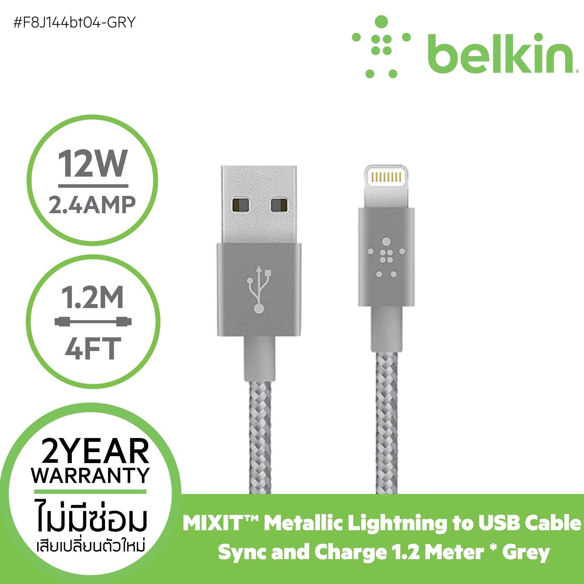 ขาย ซื้อ Belkin สายชาร์จไอโฟน รุ่น Belkin Charge And Sync Cable Metallic Lightning 1 2 เมตร สายชาร์จ สายถัก เบลคิน F8J144Bt04 Gry สำหรับ Iphone Ipad