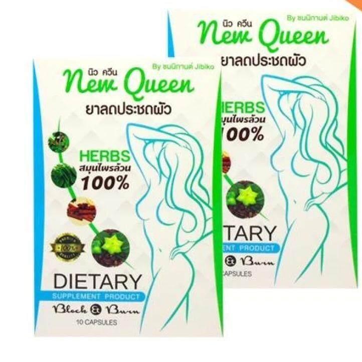 ขาย ยาลดประชดผัว New Queen บรรจุ 10 แคปซูล 2 กล่อง ของแท้100 ถูก ใน กรุงเทพมหานคร