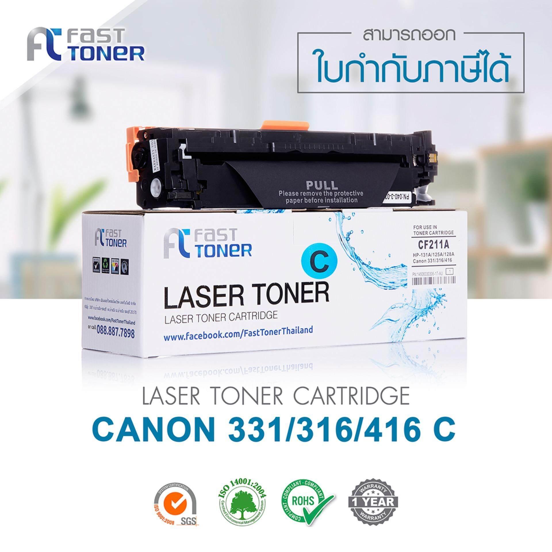 Fast Toner ตลับหมึกเทียบเท่า Canon Cartridge 331 316 416 Hp 131 125A 128A สีฟ้า สำหรับปริ้นเตอร์รุ่น Hp Laserjet Pro 200 Color M251Nw M276 Canon Laser Shot Lbp 7100 7110 Canon I Sensys Mf 8230 Canon I Sensys Mf 8280 กรุงเทพมหานคร