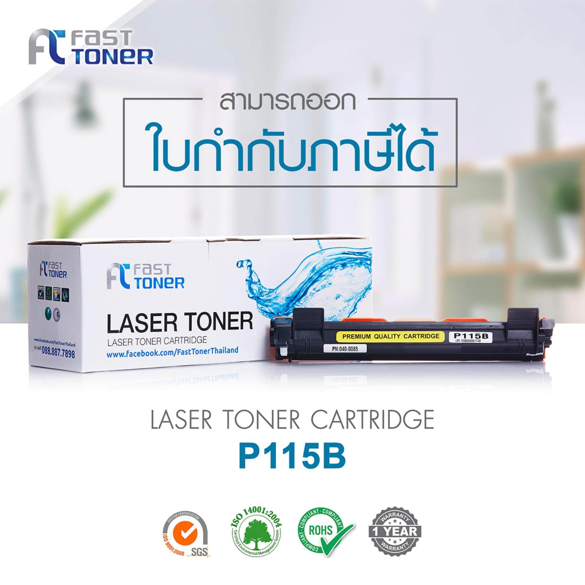 ขาย Fast Toner Fuji Xerox P115B สีดำ Ct202137 For Printer Fujixerox Docuprint P115B P115W M115B M115Fs M115W M115Z ถูก