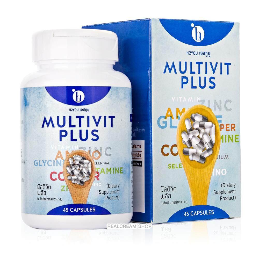 ซื้อ ยาเพิ่มน้ำหนัก มัลติวิตพลัส Multi Vit Plus เพิ่มน้ำหนัก อยากอ้วนทำไงดี ออนไลน์ ถูก