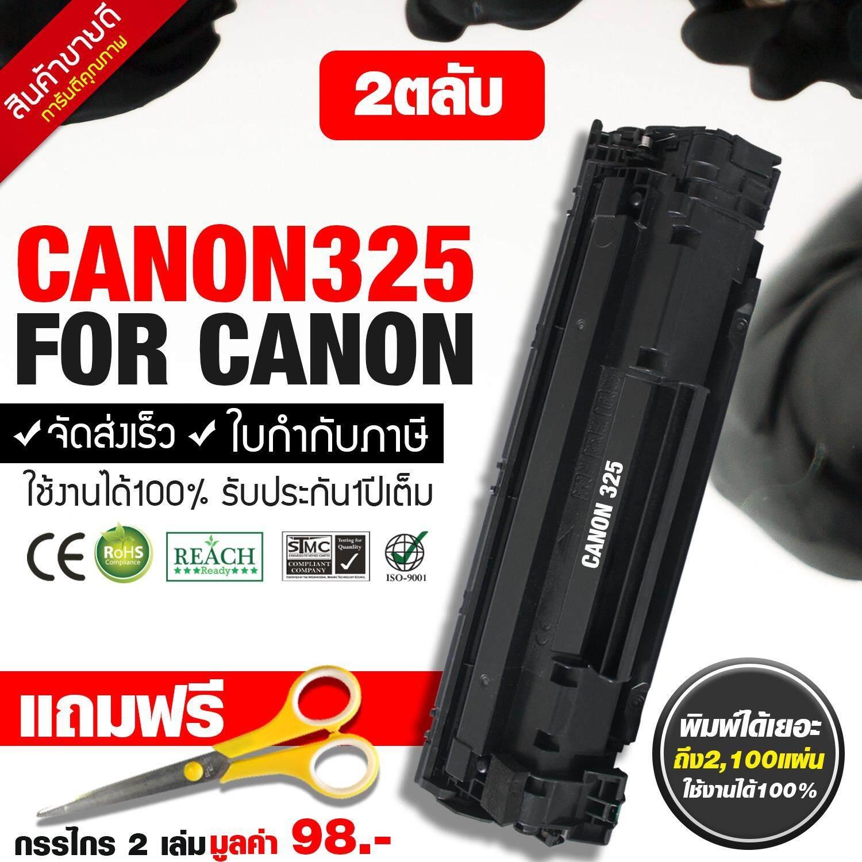 ราคา Canon 325 หมึกพิมพ์เลเซอร์เทียบเท่า 2ตลับ สำหรับ Canon Mf3010 ใหม่ล่าสุด