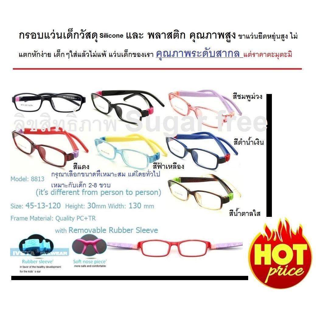 แว่นตาเด็ก 2-9 ขวบ คุณภาพสูง กรอบแว่นตาเด็กวัสดุพลาสติกเนื้อดีและ ซิลิโคน ไม่แตกหักใช้ทน ใช้นานไม่แพ้