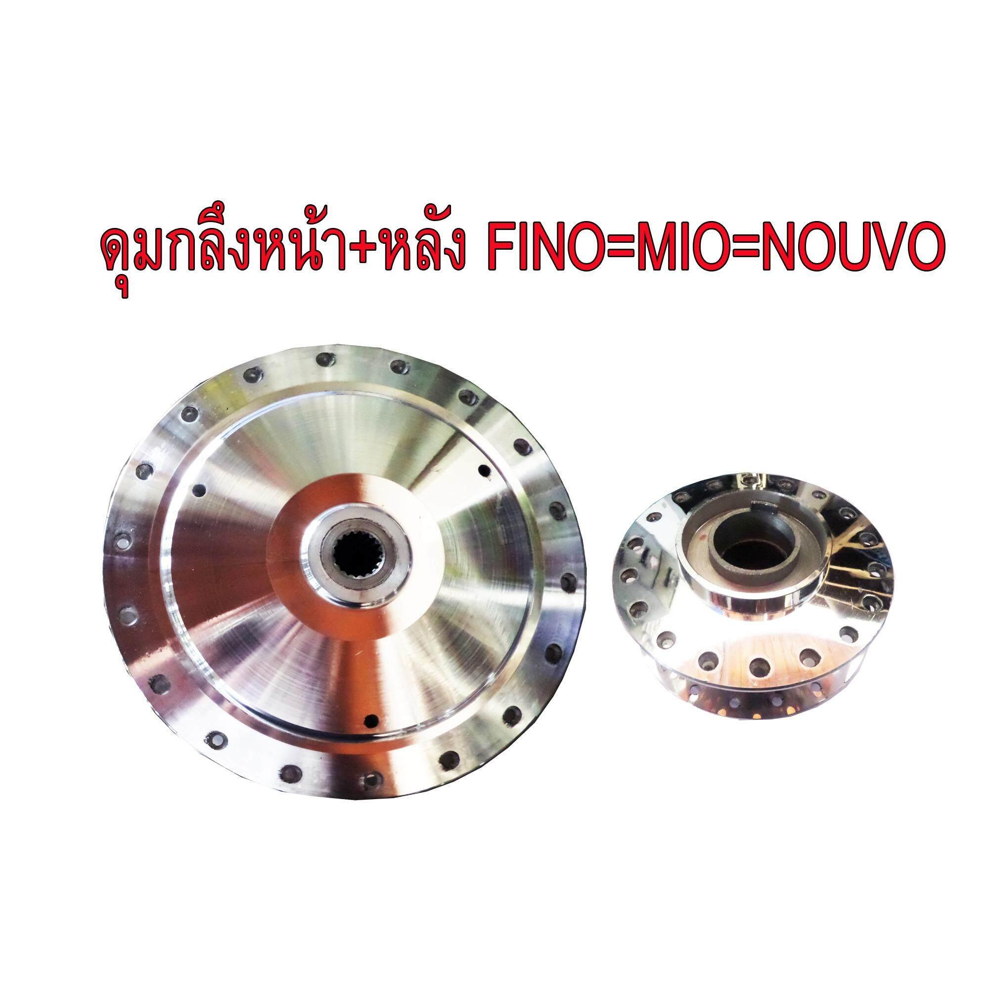 ความคิดเห็น ดุมกลึง หน้า ดิส หลัง สำหรับ Yamaha Fino Mio Nouvo รุ่นดิสเบรค