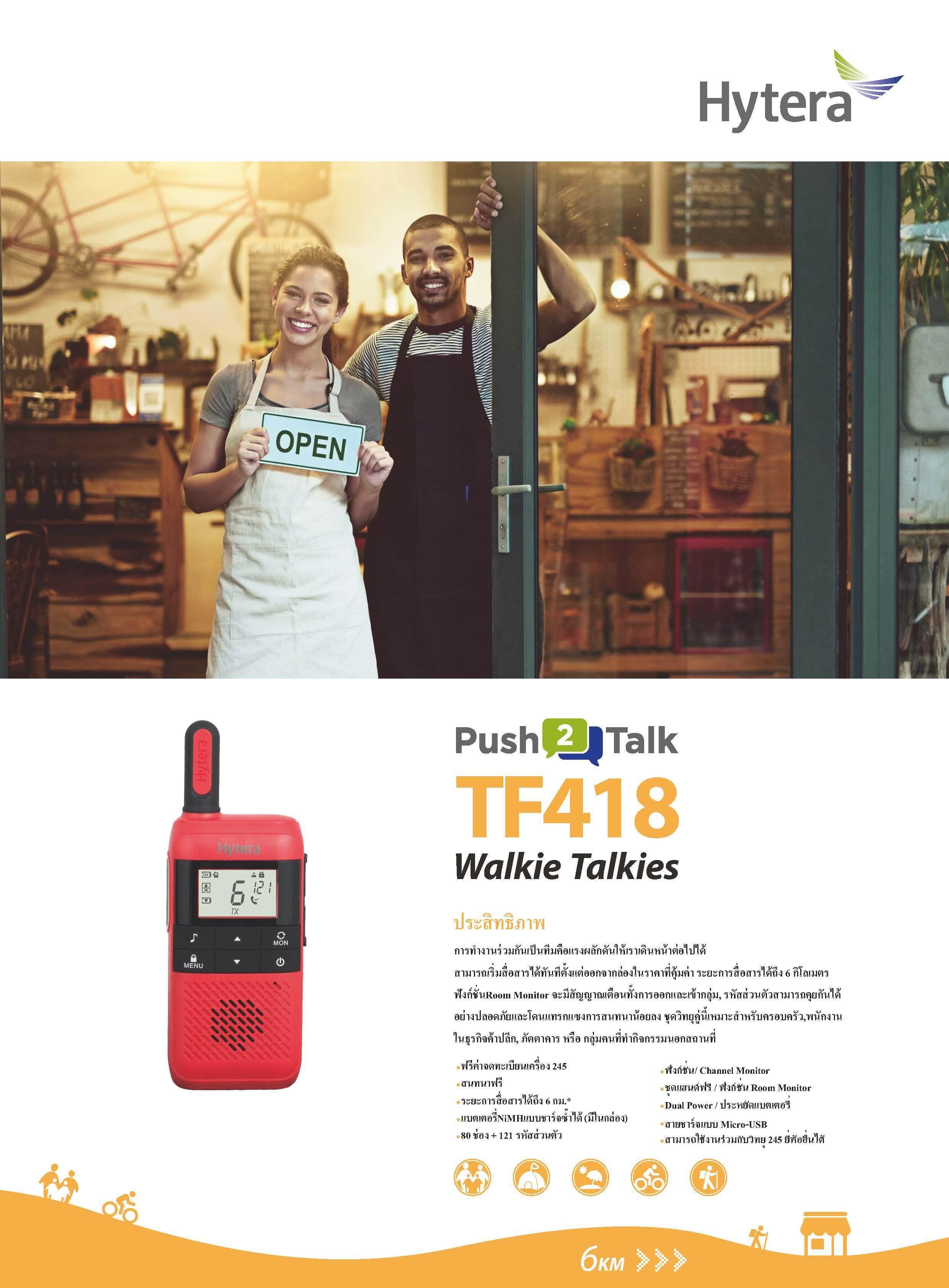 TF418 Brochure for ภาษาไทย-210x285mm_Page_1.jpg