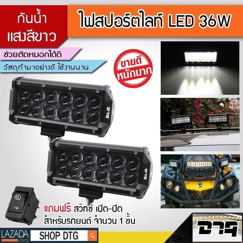 ขาย Dtg 36W Led 7 ไฟสปอตไลต์ Led Off Road Light Bar ไฟตัดหมอก มอเตอร์ไซต์ Atv ออฟโรด 12 ดวง ไฟสีขาว จำนวน 2 ชิ้น แถมฟรี สวิตส์ เปิด ปิด ในรถยนต์ จำนวน1ชิ้น มูลค่า 350 บาท Dtg ออนไลน์