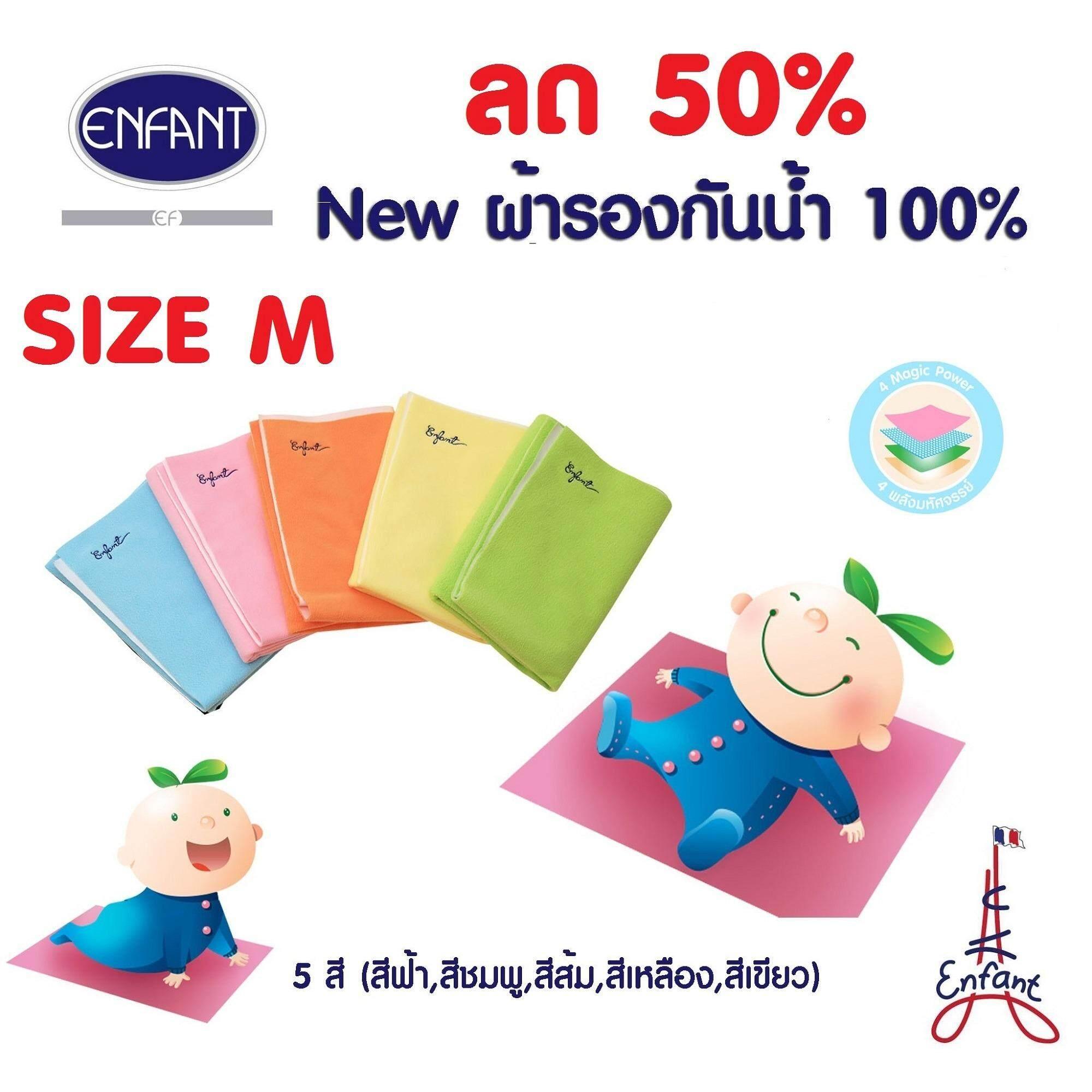 Enfant ผ้ารองกันน้ำ 100% SIZE M ขนาด 70 X 100 ซม.