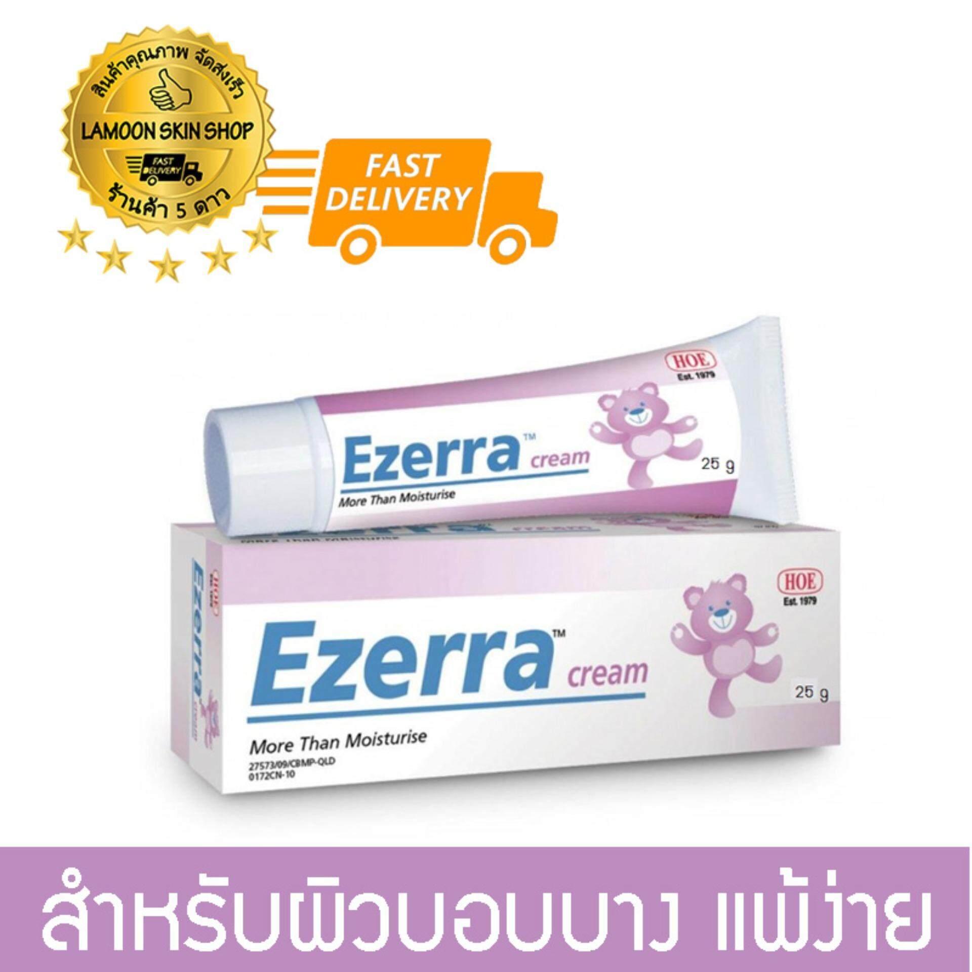 ขาย ซื้อ Ezerra Cream อีเซอร่า ครีมทาผิวอักเสบ สำหรับผิวแพ้ง่าย 25 กรัม ใน กรุงเทพมหานคร