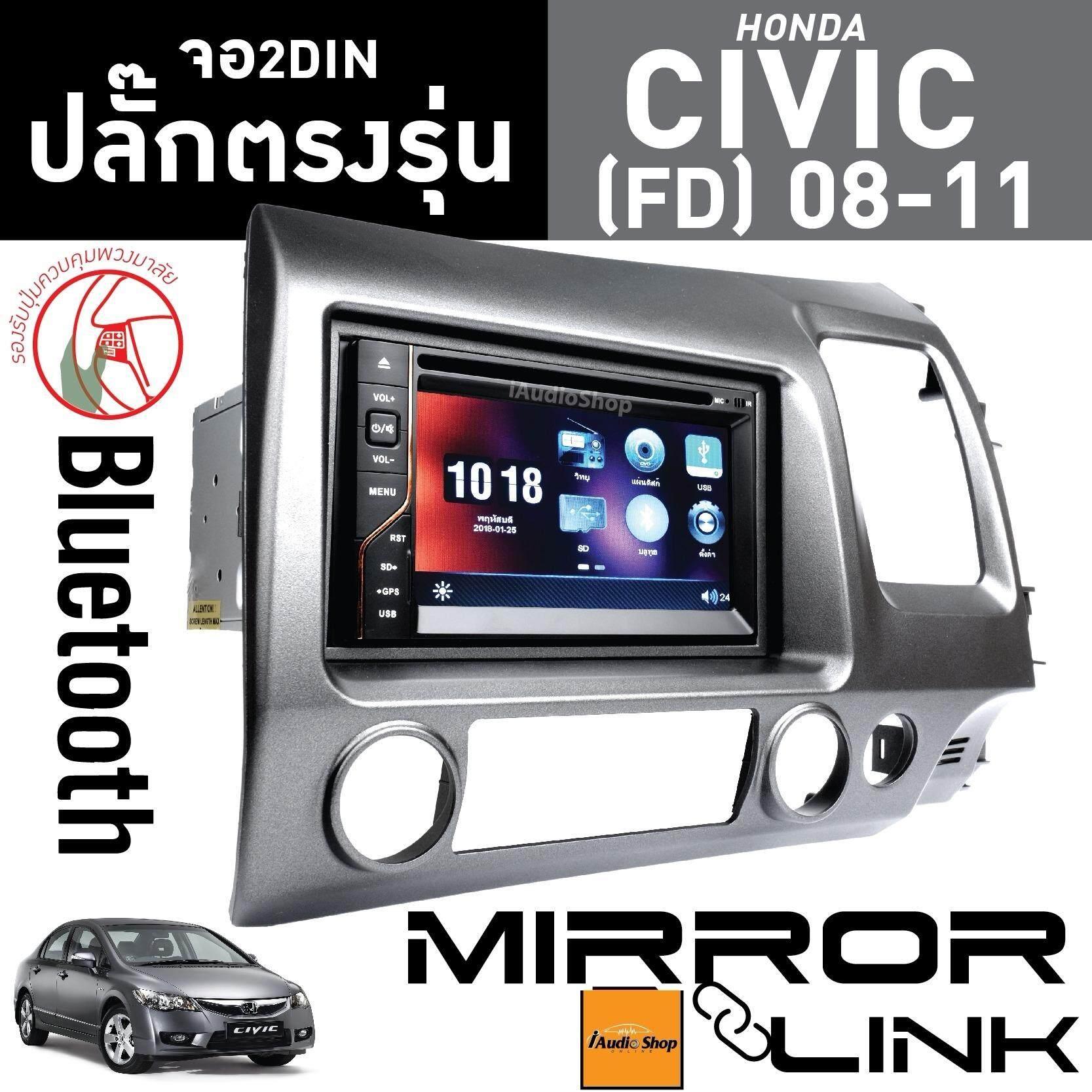 Black Magic ปลั๊กตรงรุ่น ระบบมิลเลอร์ลิงค์ วิทยุติดรถยนต์ จอติดรถยนต์ จอ2Din จอตรงรุ่น วิทยุตรงรุ่น Bmg 6517 Mirror Link พร้อมหน้ากากตรงรุ่น ฮอนด้า ซีวิค นางฟ้า Honda Civic Fd 06 11 ปลั๊กตรงรุ่นไม่ต้องตัดต่อสายไฟ สำหรับรถที่มีคอนโทรลพวงมาลัย เป็นต้นฉบับ