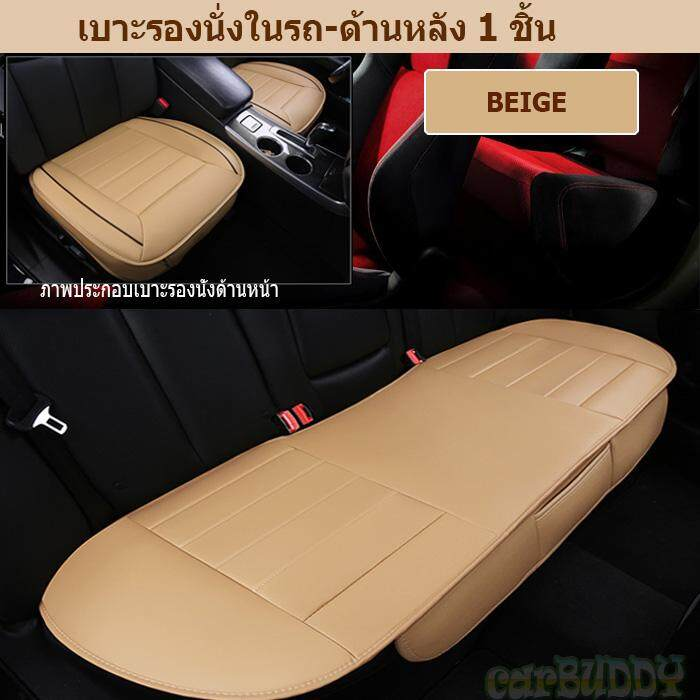 Back Seat Beige(CR).jpg