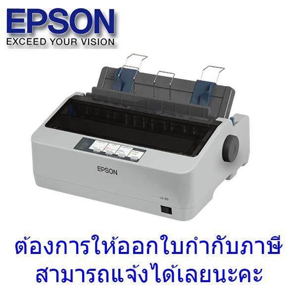ขาย Epson Dot Matrix Printer รุ่น Lq 310 เครื่องพิมพ์ดอตแมทริกซ์ เครื่องใหม่ประกันศูนย์ ใน กรุงเทพมหานคร
