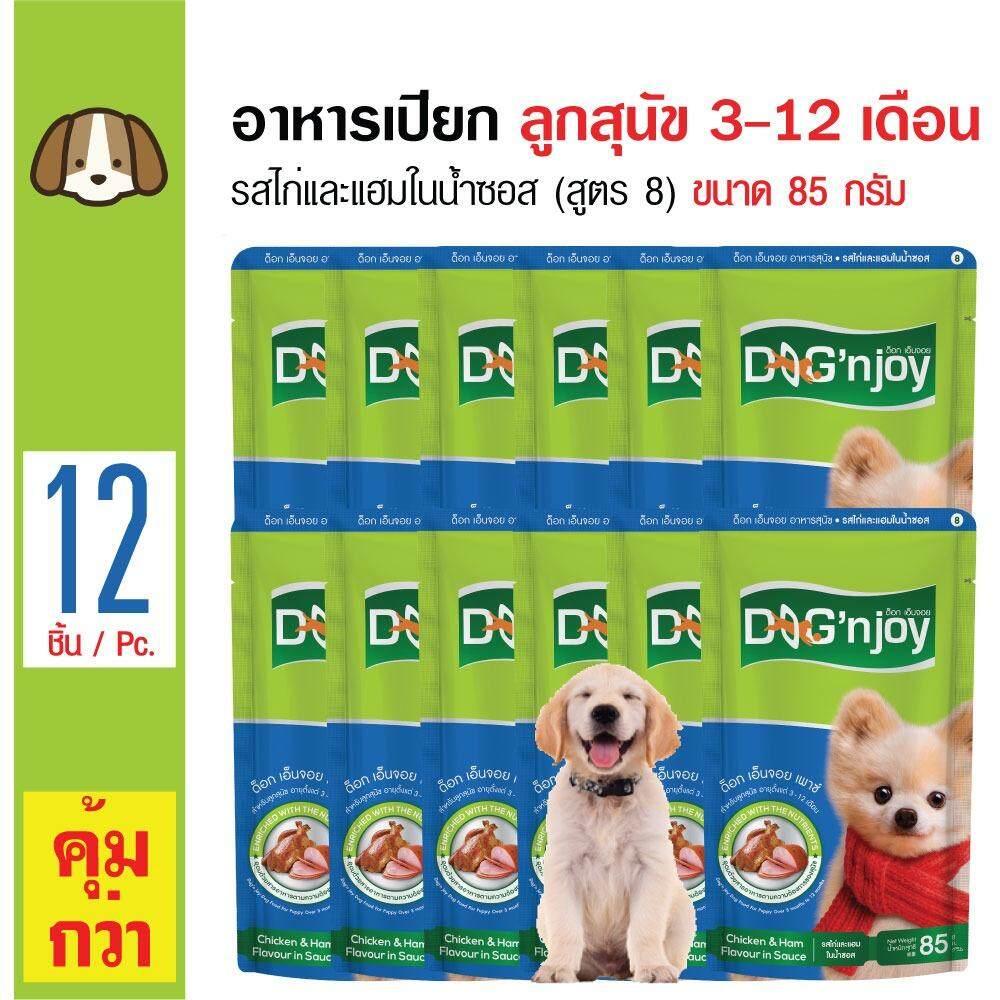 ขาย Dog N Joy อาหารเปียกลูกสุนัข รสเนื้อไก่และแฮมในน้ำซอส ทานง่าย สำหรับลูกสุนัขอายุ 3 12 เดือน ขนาด 85 กรัม X 12 ซอง Dog N Joy เป็นต้นฉบับ