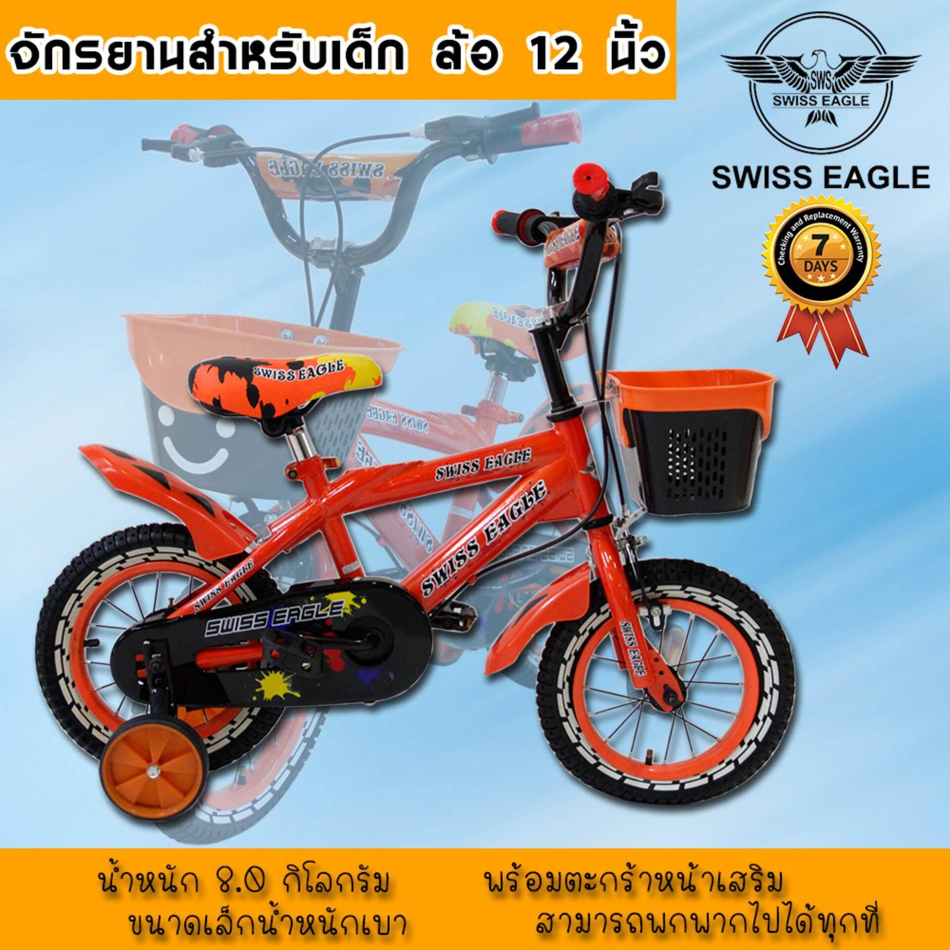 Swiss Eagle จักรยานเด็ก ล้อ 12 นิ้ว รุ่น YX-BMX-1713 (สีส้ม) พร้อม ล้อเสริม2ล้อหลัง