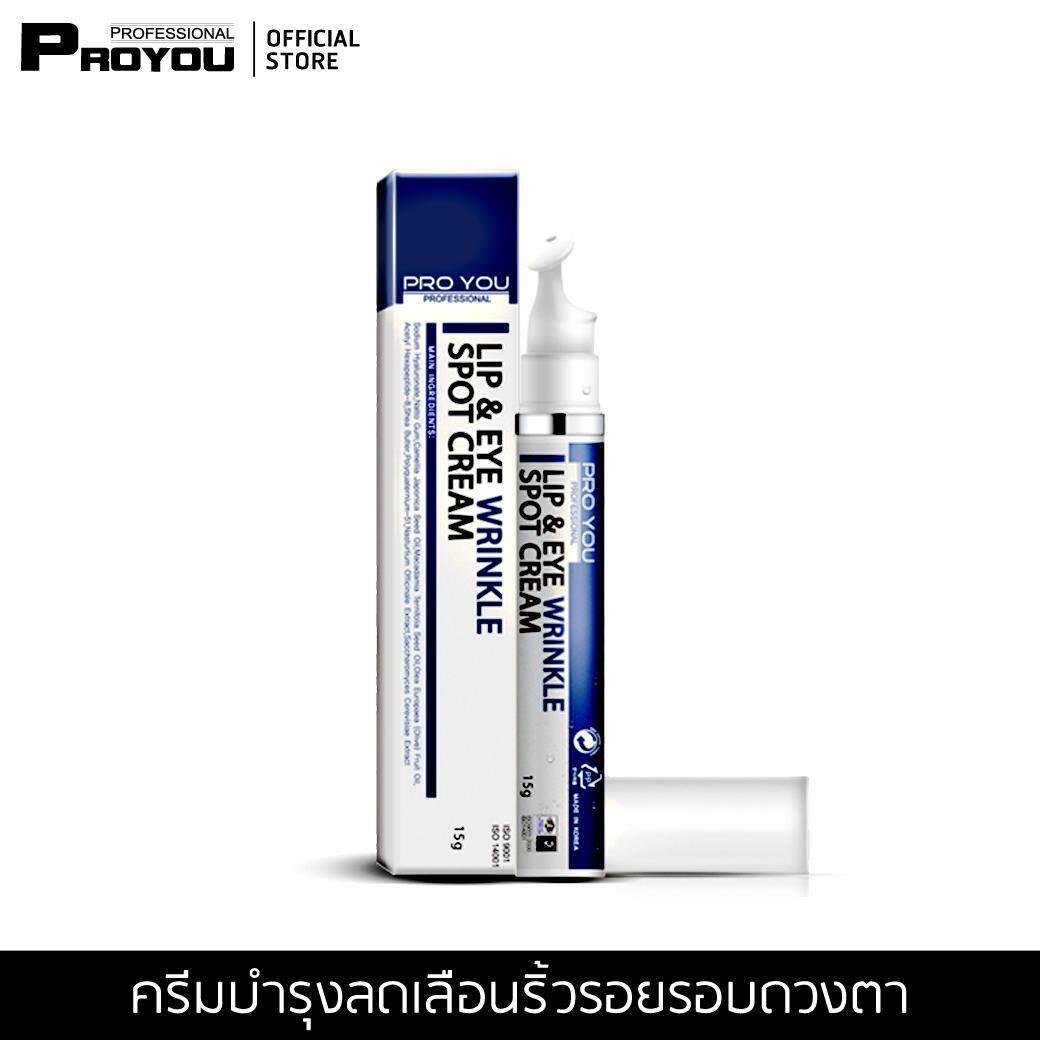 ราคา Proyou Lip Eye Wrinkle Spot Cream 15G ครีมบำรุงผิวรอบดวงตาและรอบริมฝีปาก เพิ่มความนุ่มชุ่มชื้น และแก้ปัญหาเรื่องริ้วรอยโดยเฉพาะ ออนไลน์ ไทย