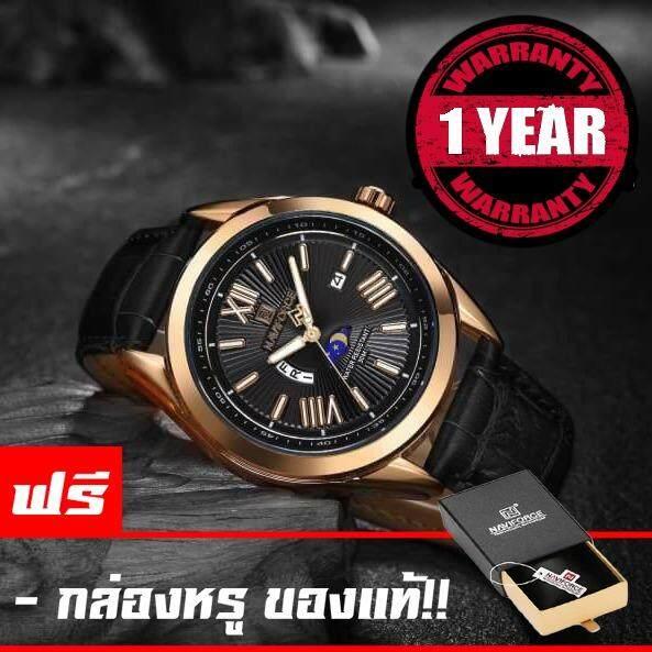 ราคา Naviforce Watch นาฬิกาข้อมือผู้ชาย สายหนังแท้ มีวันที่สัปดาห์ กันน้ำ รับประกัน 1ปี Nf9113 ดำทอง Naviforce กรุงเทพมหานคร