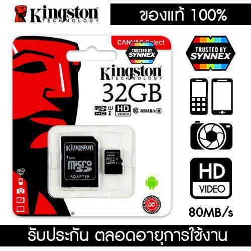 ซื้อ ของแท้ Kingston 32Gb Kingston Memory Card Micro Sd Sdhc 32 Gb Class 10 คิงส์ตัน เมมโมรี่การ์ด 32 Gb ถูก กรุงเทพมหานคร