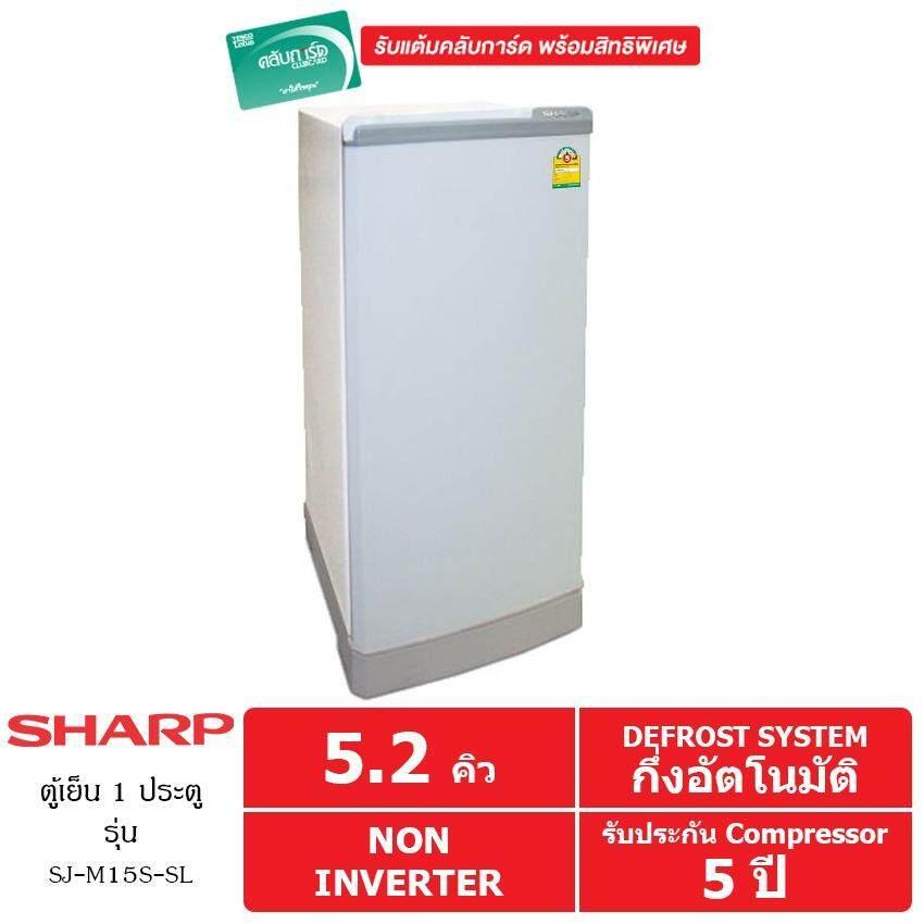 ราคา Sharp ตู้เย็น 1 ประตู ขนาด 5 2 คิว รุ่น Sj M15S สีเงิน Silver ถูก