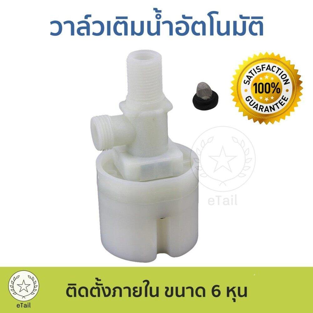 โปรโมชั่น วาล์วควบคุมระดับน้ำอัจฉริยะ แนวดิ่ง น้ำเข้าบน ออกขวา ลูกลอยแท๊งค์ เติมน้ำอัตโนมัติ สำหรับ แท้งน้ำ ห้องน้ำ บ่อปลา ปั้มน้ำมัน สระน้ำ แบบใช้ภายใน Automatic Valve Water Level Control ขนาด 6 หุน 3 4 Etail