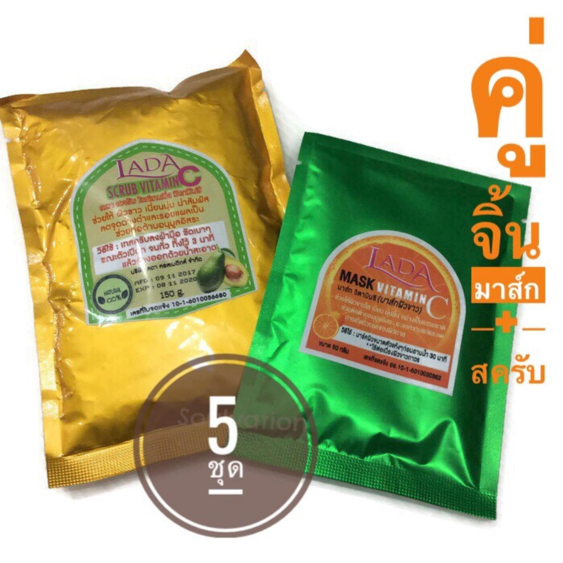 โปรโมชั่น Lada Scrub Vitamin C ลดา สครับ ไวท์เทนนิ่ง วิตามินซี มาส์ก วิตามินซีladaจำนวน5ชุด กาญจนบุรี