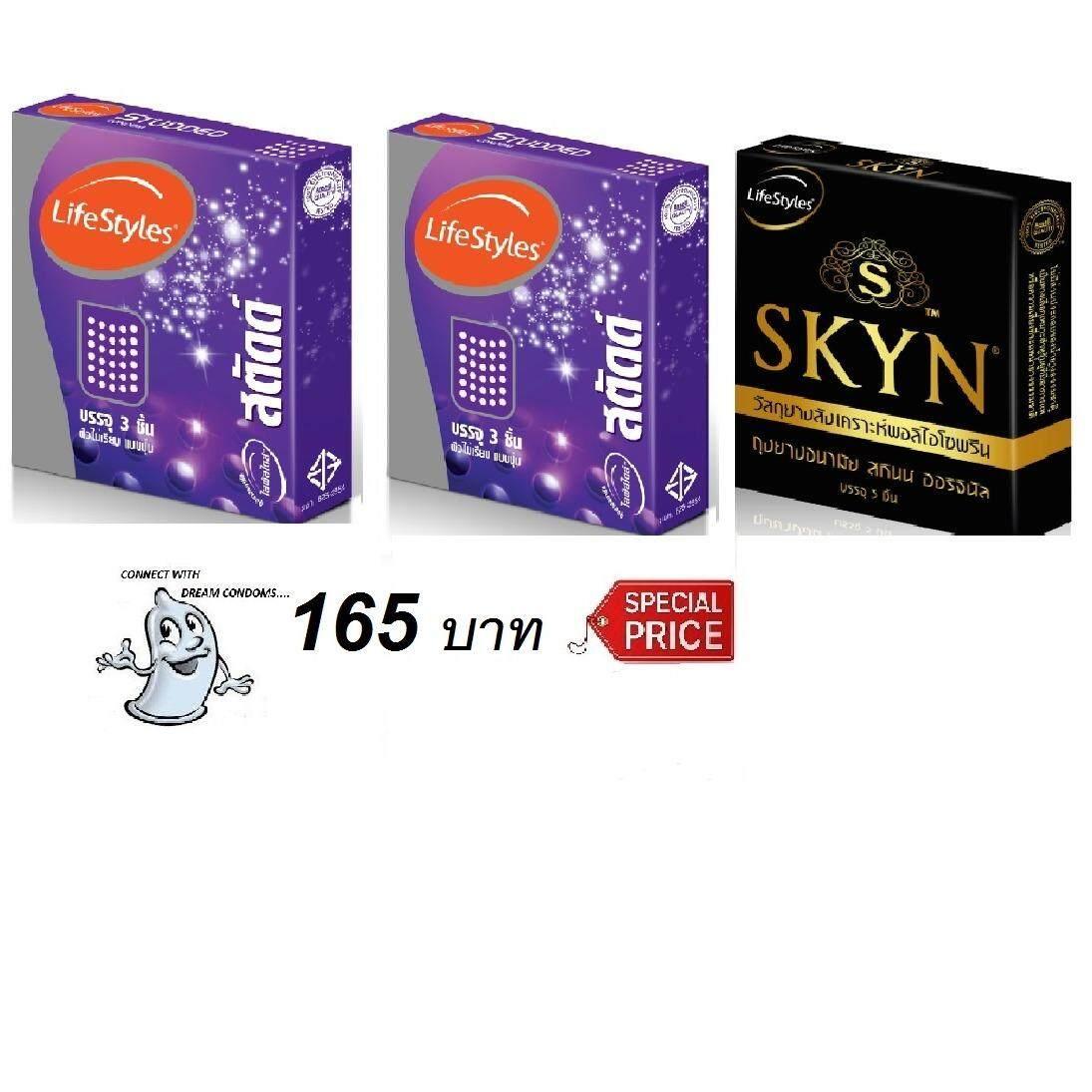 โปรโมชั่น ถุงยางอนามัย Lifestyles Studded And Skyn Condoms 52 Mm Lifestyles ใหม่ล่าสุด