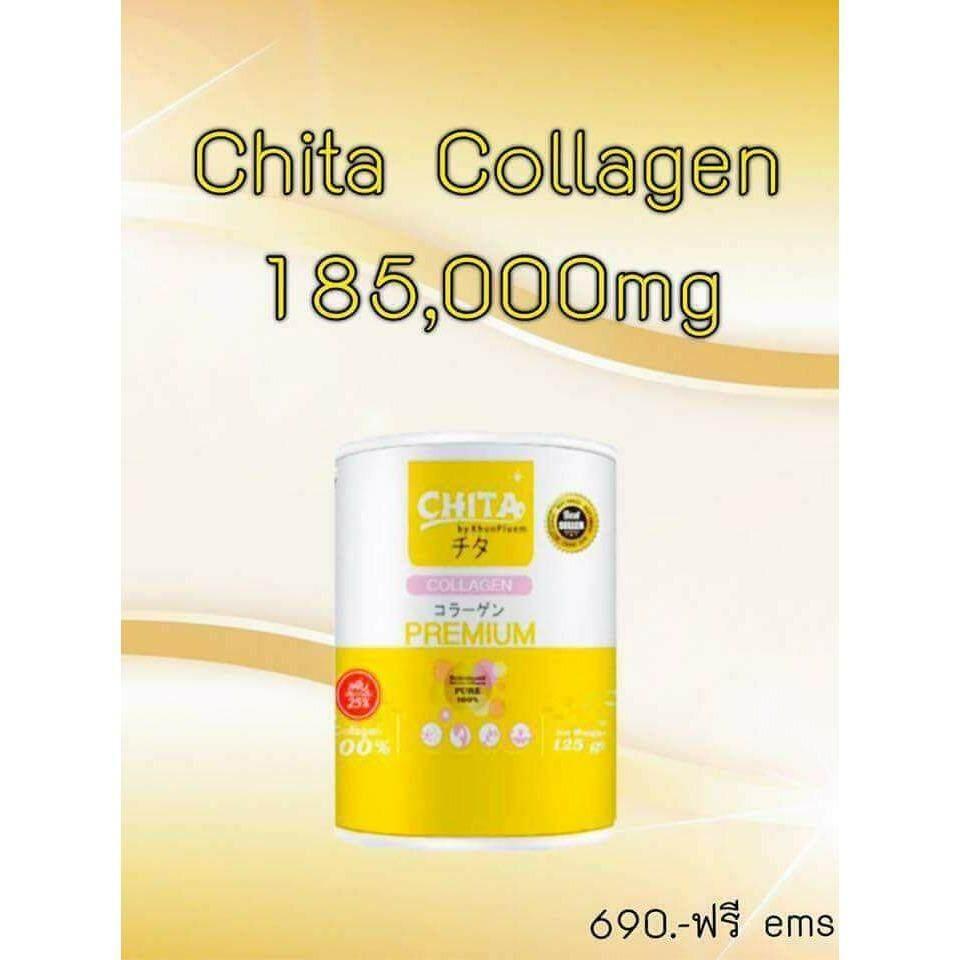 คอลลาเจนบำรุงผิว เกรดพรีเมี่ยม บำรุงผิว บำรุงผม บำรุงเล็บ เสริมแคลเซี่ยม 185 000Mg ชิตะคลอลาเจน Chita Collagen 1 กระป๋อง 125กรัม 1กระป๋อง เป็นต้นฉบับ