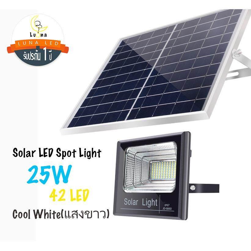 ซื้อ Luna Led Solar Spot Light 2018 โคมไฟแอลอีดีสปอตไลท์โซล่าเซลล์ 25W ใน กรุงเทพมหานคร