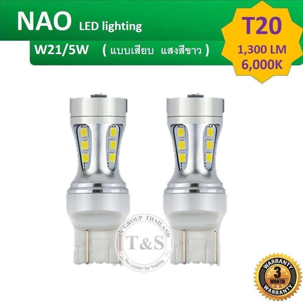 ซื้อ หลอดไฟเบรก ไฟหรี่ Nao T20 W21 5W Led 6500K ความสว่าง 650 Lm ขั้วหลอด T20 แสงสีขาว 2 หลอด Nao ถูก