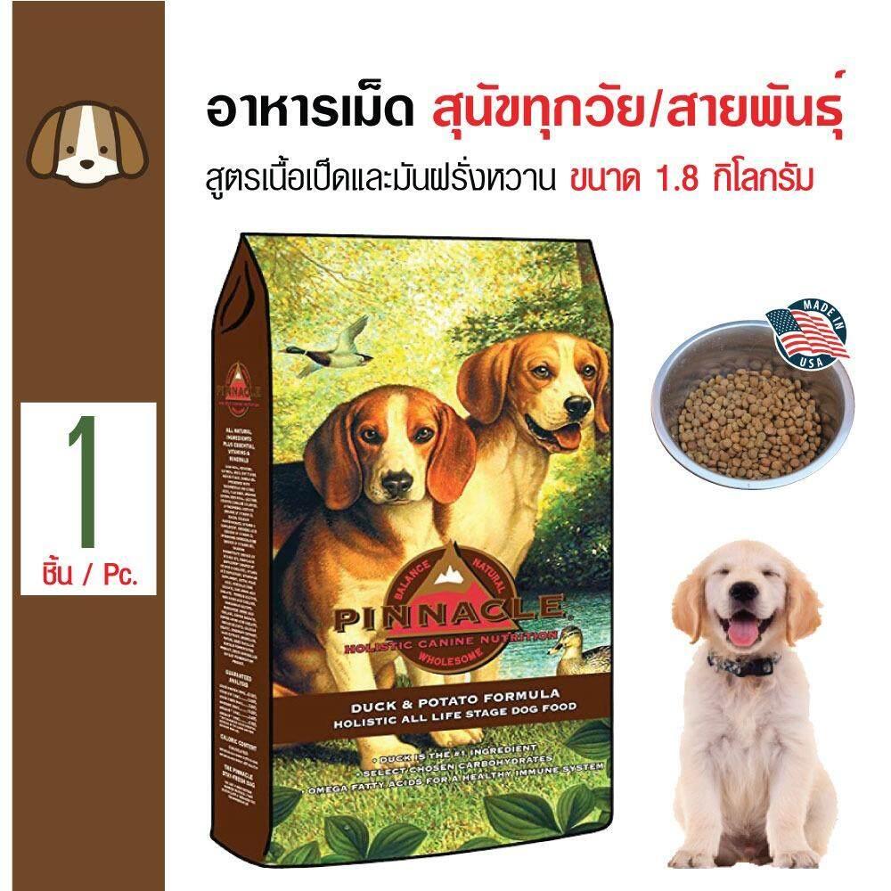 ราคา Pinnacle อาหารสุนัข สูตรเป็ดและมันฝรั่งหวาน สำหรับสุนัขทุกวัย ทุกสายพันธุ์ ขนาด 1 8 กิโลกรัม Pinnacle ออนไลน์