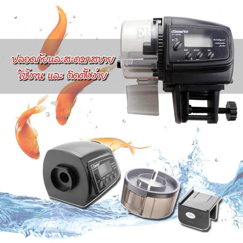 2 Automatic fish feeder 1.jpg
