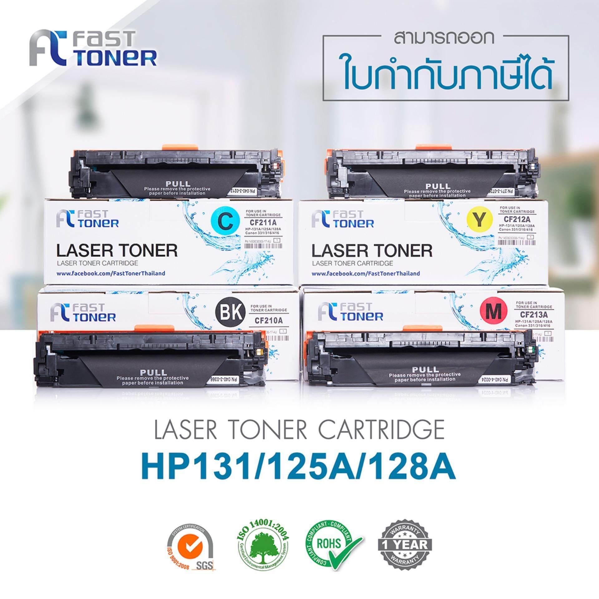 ราคา Fast Toner ตลับหมึก Laser Toner Hp Cb540A Cb541A Cb542A Cb543A 125A สีดำ ฟ้า เหลือง แดง ออนไลน์