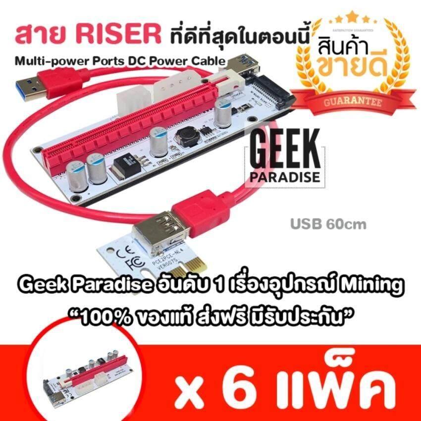 ราคา แพ็ค 6 สุดคุ้ม ใหม่ล่าสุด 2018 เสถียรสุด ใช้งานได้ดีที่สุด สายไรเซอร์ Riser Card สำหรับเหมือง Crypto Riser Card Bitcoin Btc Riser 1 16X สาย Riser ต่อการ์ดจอ เพิ่ม Pci E Express 1X To 16X Usb 3 Usb3 Pcie 1X To 16X Graphics Card Extension Cable Unbranded Generic เป็นต้นฉบับ