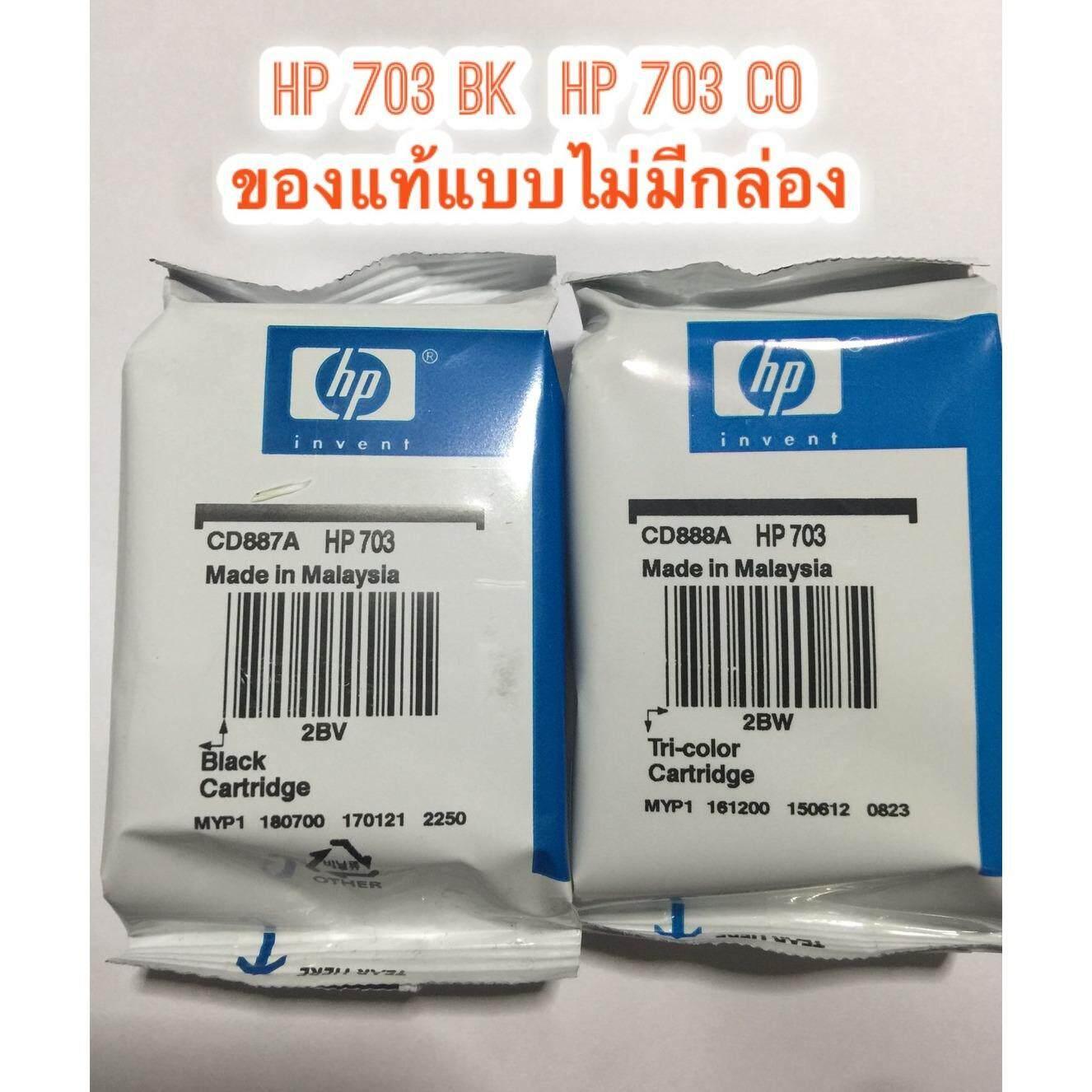 ราคา Hp 703 Cd887Aa Black Hp 703 Cd888Aa Tri Color แบบไม่มีกล่อง No Box ราคาถูกที่สุด