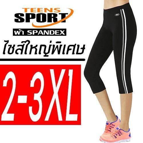 ทบทวน Teensports กางเกงฟิตเนส โยคะ ออกกำลังกาย Plus Size 3 5 ส่วน Tcl 07 Cotton Spandex Teensports