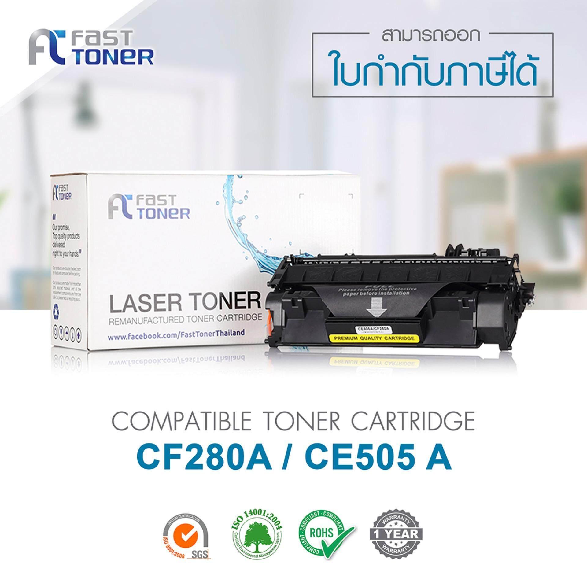 ขาย Hp หมึกพิมพ์ Toner รุ่น Ce505A Black 2 7K Fast Toner ออนไลน์