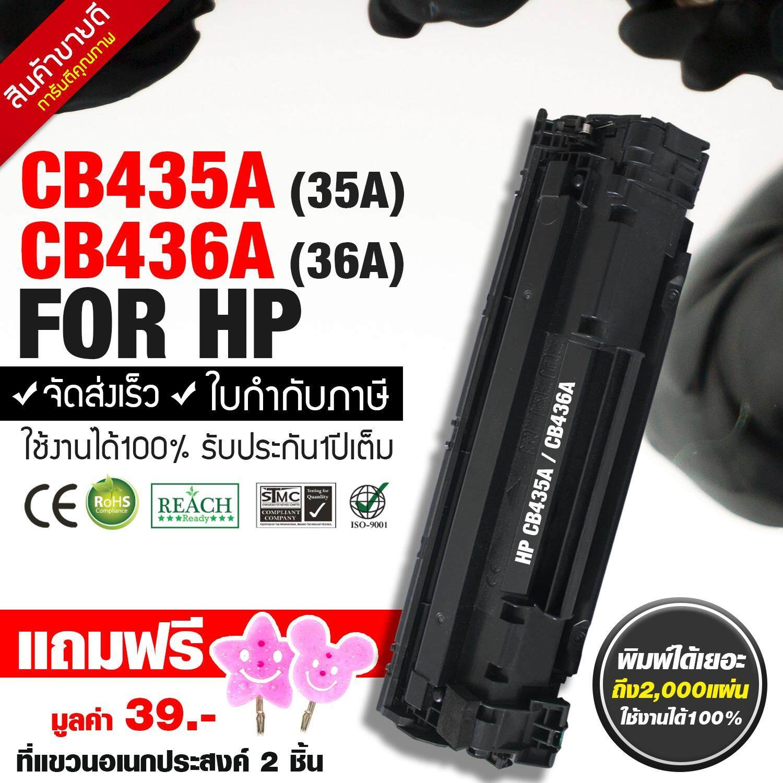 โปรโมชั่น Hp หมึกพิมพ์เลเซอร์เทียบเท่า 1 ตลับ สำหรับ Cb435A Cb436A Hp Laserjet P1005P1006 P1505 ถูก