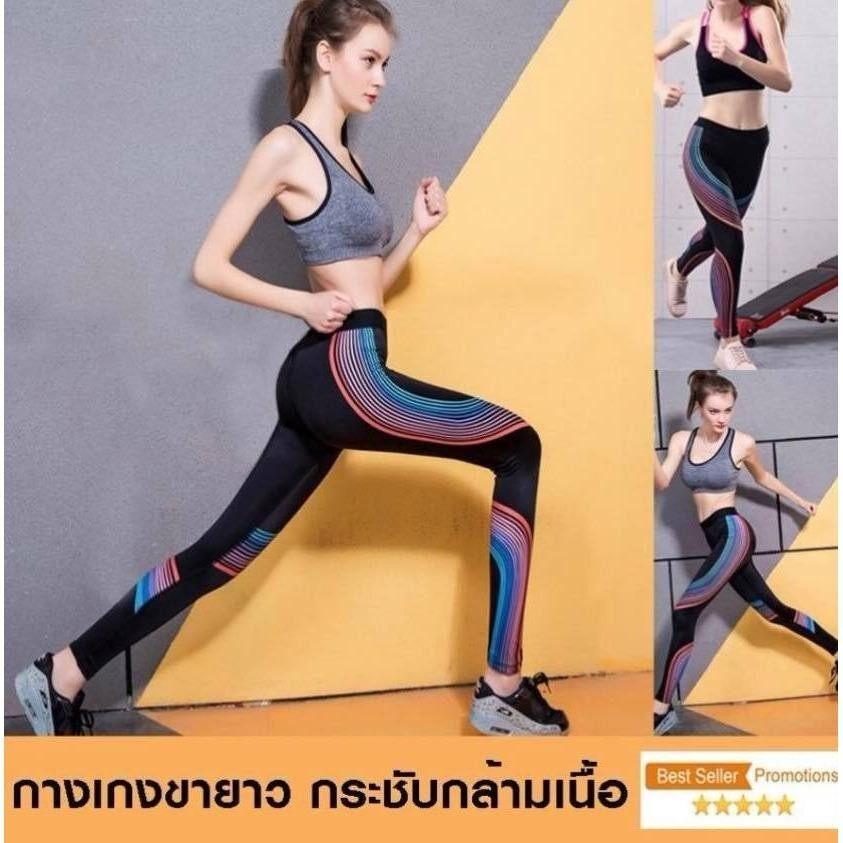 ขาย Achita กางเกงขายาวออกกำลังกาย กระชับกล้ามเนื้อ Achita ใน กรุงเทพมหานคร