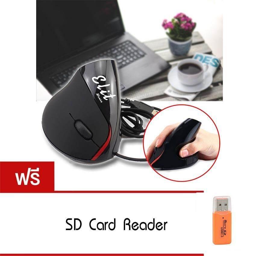 ราคา Elit เมาส์แนวตั้งแก้อาการปวดข้อมือ Vertical Mouse Ergonomic Mouse แถมฟรี Sd Card Reader Elit กรุงเทพมหานคร