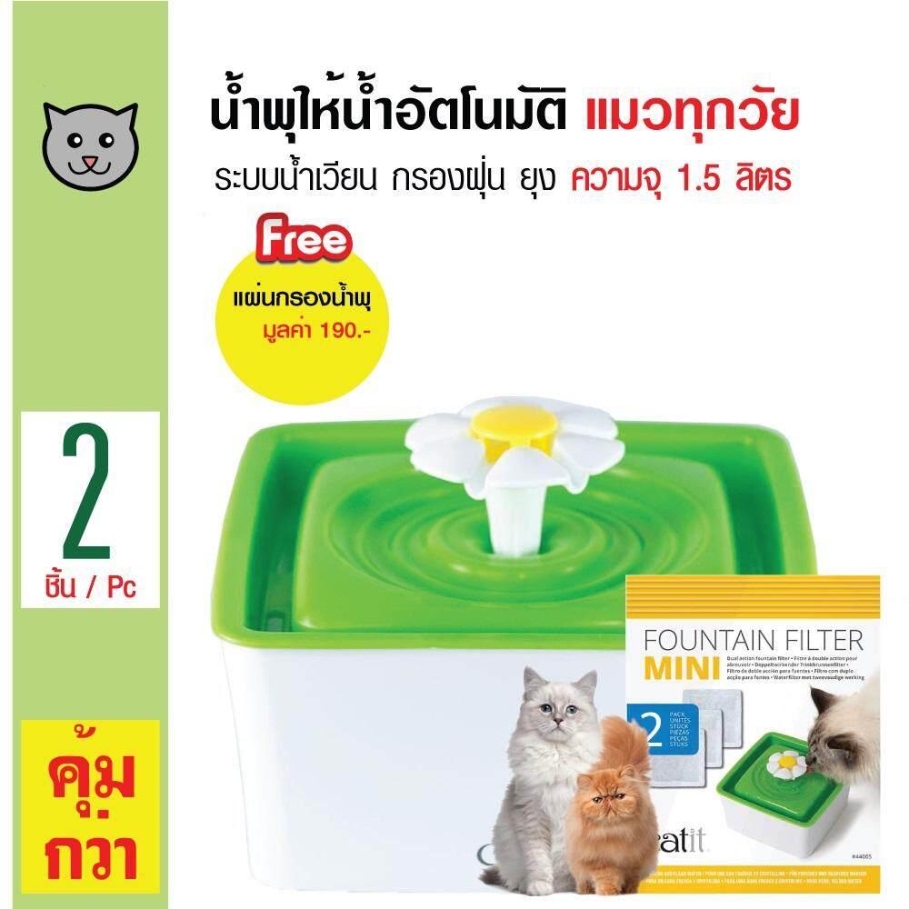 ซื้อ Catit น้ำพุให้น้ำอัตโนมัติ น้ำพุแมว น้ำพุสุนัข กรองฝุ่น น้ำสะอาด ความจุ 1 5 ลิตร Catit ไส้กรองน้ำพุแมว ฟิลเตอร์ตัวกรองน้ำ กรองฝุ่น เส้นขน สำหรับน้ำพุแมวรุ่น Flower Mini ขนาด 1 5 ลิตร 2 แผ่น แพ็ค Catit