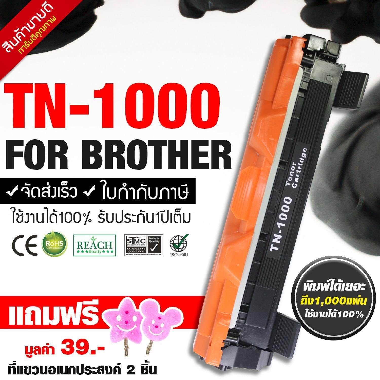 ขาย Brother Tn1000 1 ตลับ สำหรับ Brother Hl 1110 ใน กรุงเทพมหานคร