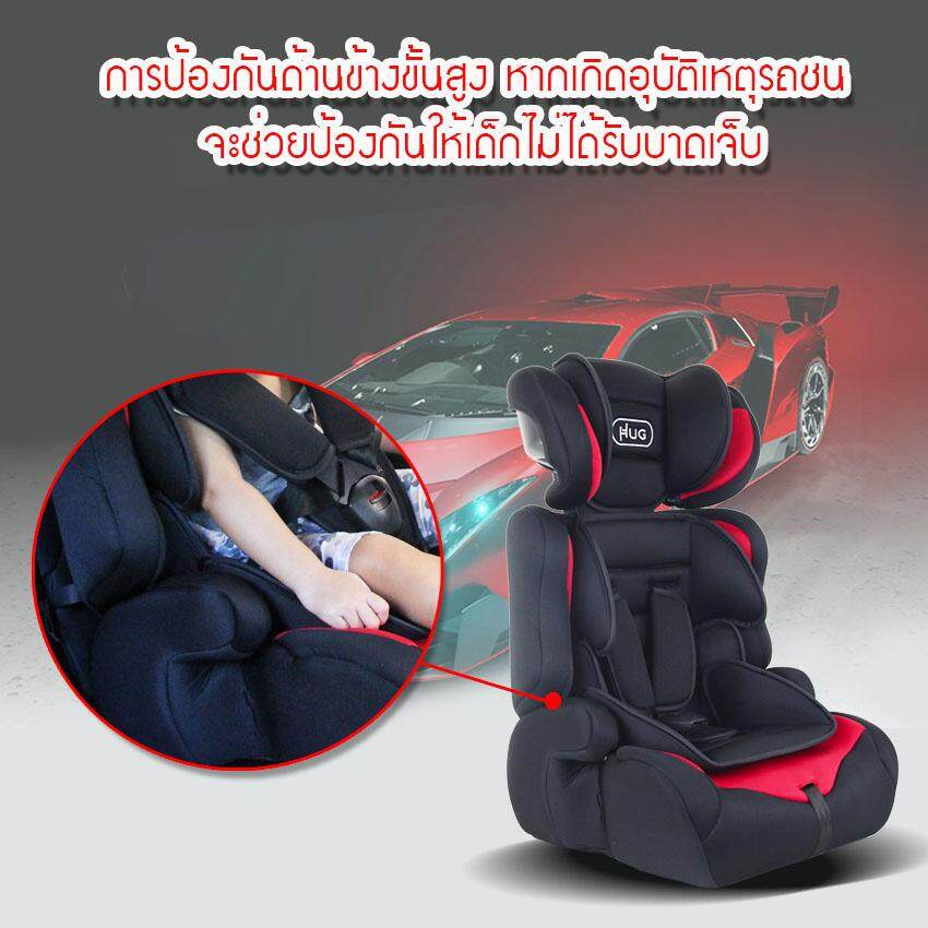 2 HUG Car Seat HD011.jpg