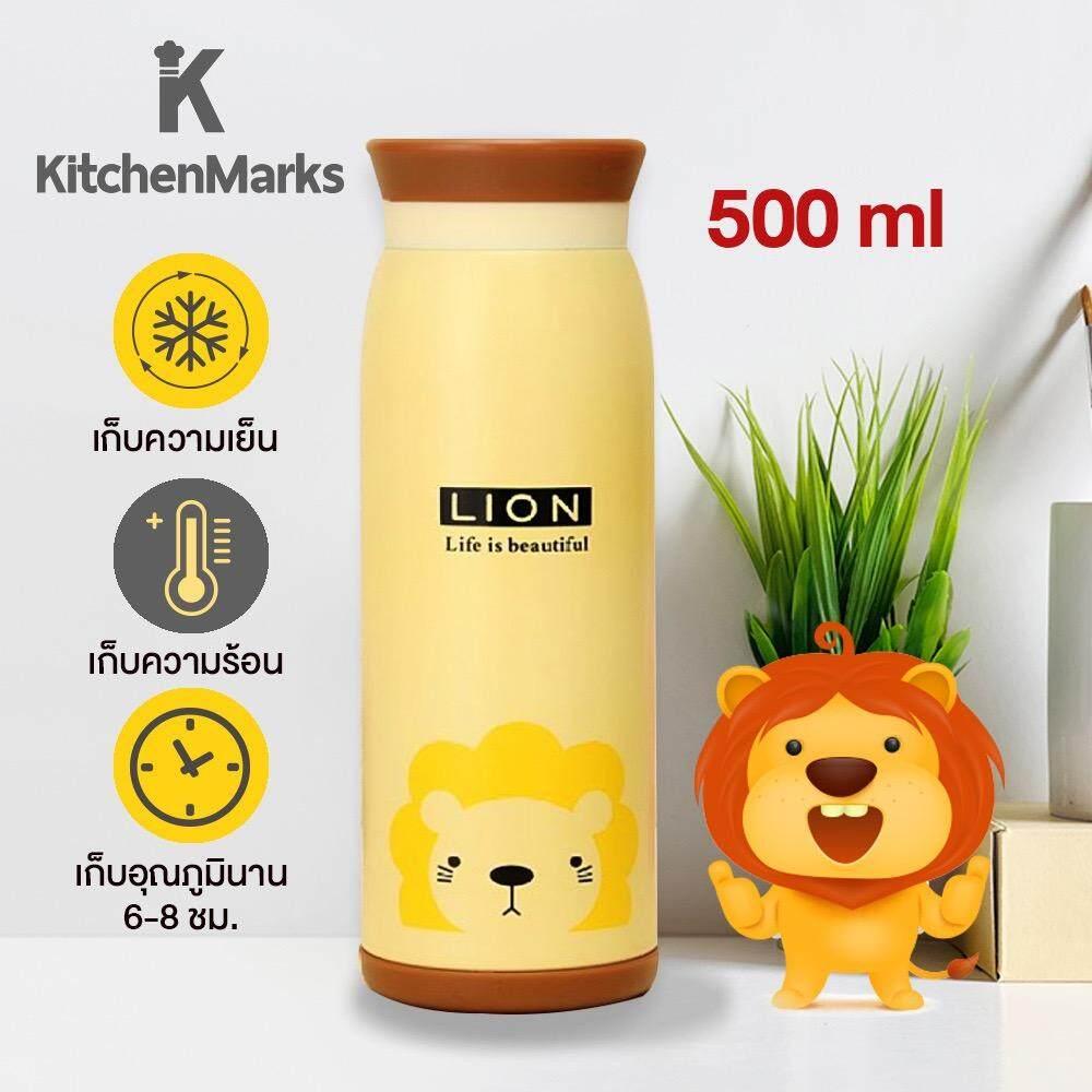 ส่วนลด Kitchenmarks กระติกน้ำสแตนเลส กระบอกน้ำ กระบอกน้ำสแตนเลส ขวดน้ำ กระติกน้ำเก็บความร้อน ลายการ์ตูน ขนาด 500 มล สิงโต Kitchenmarks ใน กรุงเทพมหานคร