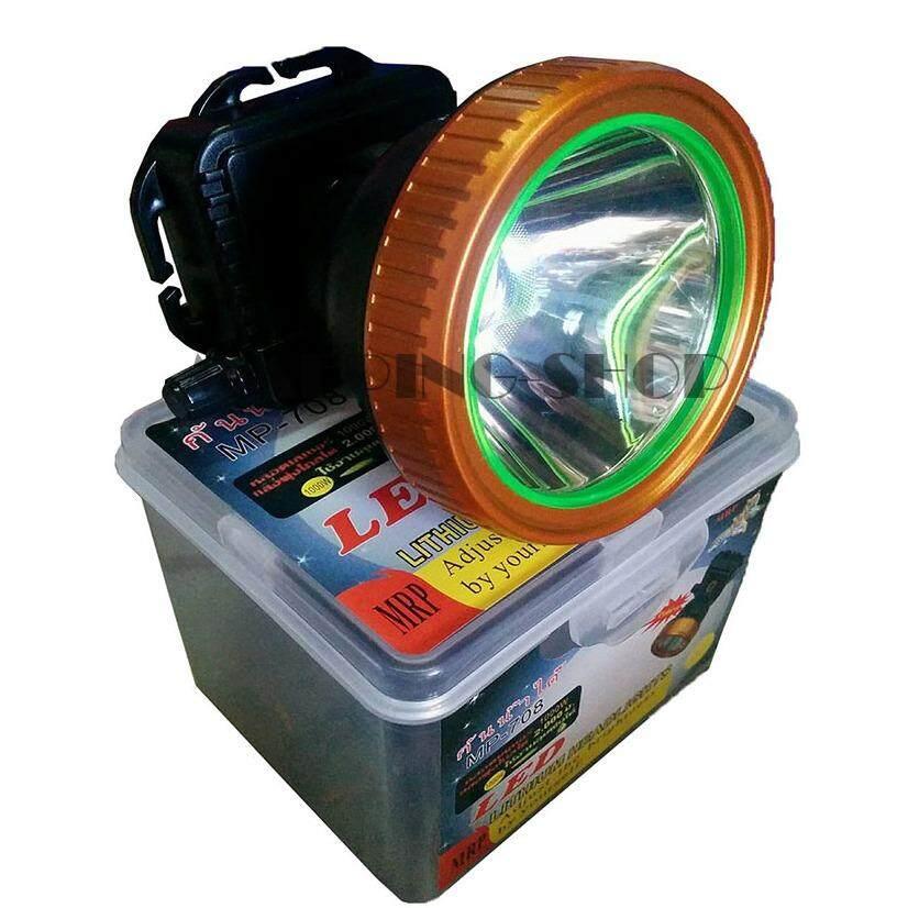 MRP ไฟฉายคาดหัว ตราเสือ MP-708 LED 1000วัตต์ สวิตซ์โวลุ่ม (ไฟขาว/ไฟเหลือง) ใช้งานลุยฝน
