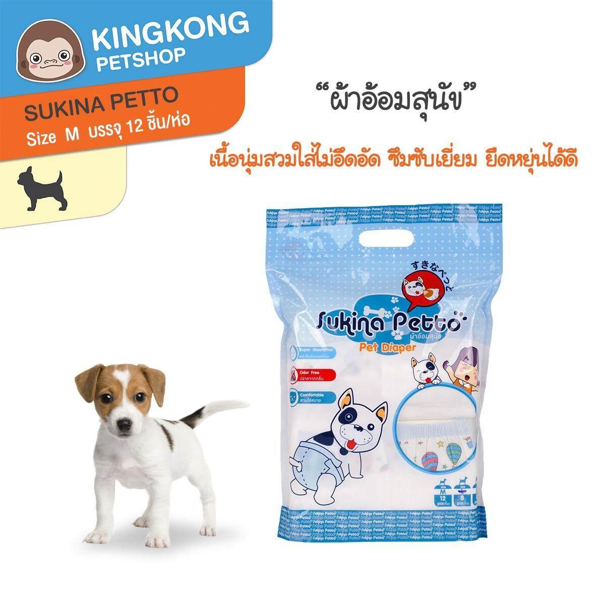 Sukina Petto ผ้าอ้อมสุนัข Size M (12 ชิ้น/ห่อ)
