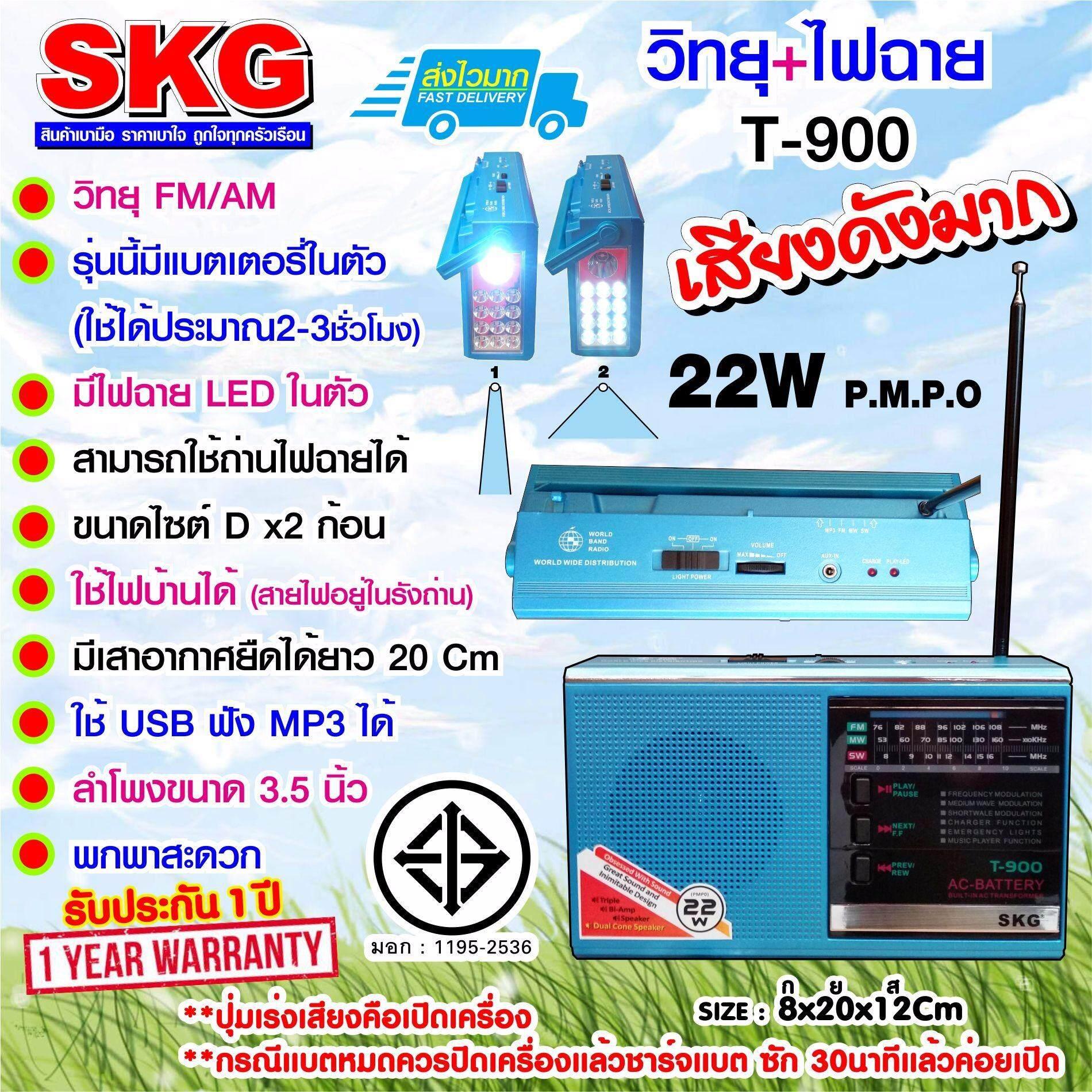 ขาย Skg วิทยุ Usb มีไฟฉาย2ระบบ และแบตในตัว รุ่น T 900 สีฟ้า เป็นต้นฉบับ