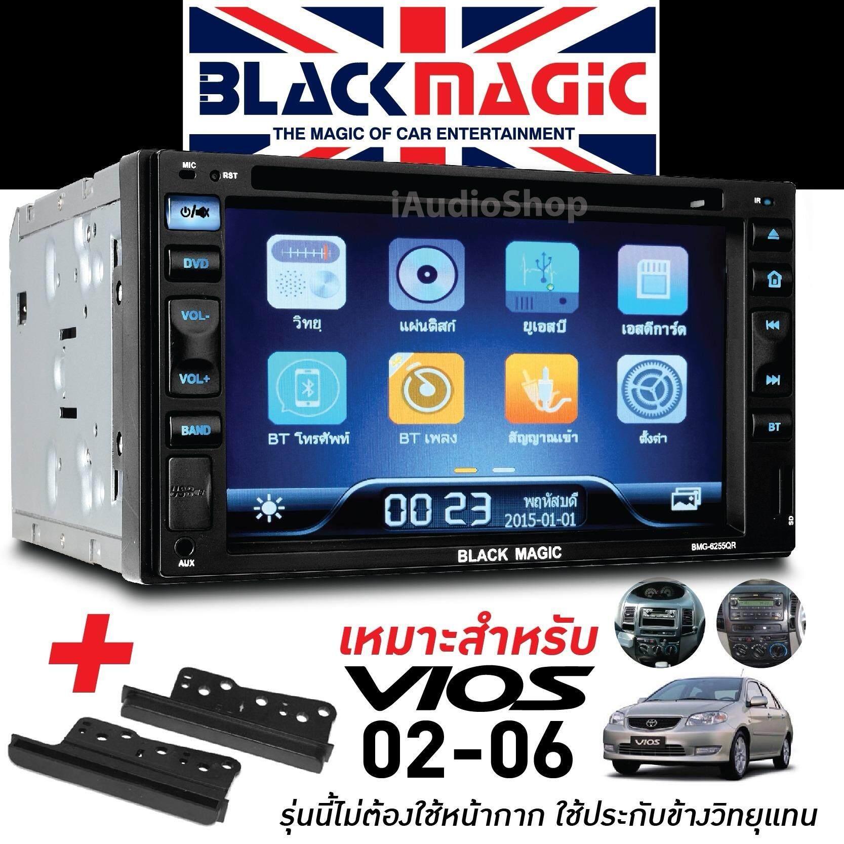 ขาย ซื้อ ออนไลน์ Black Magic วิทยุติดรถยนต์ จอติดรถยนต์ จอ2ดิน จอ2Din เครื่องเล่นติดรถยนต์ เครื่องเสียงรถยนต์ ตัวรับสัญญาณแบบสเตอริโอ แบบ 2Din Bmg 6255Qr ขนาด6 25นิ้ว แถม ประกับข้างวิทยุ เหมาะกับ Toyota Vios 02 06