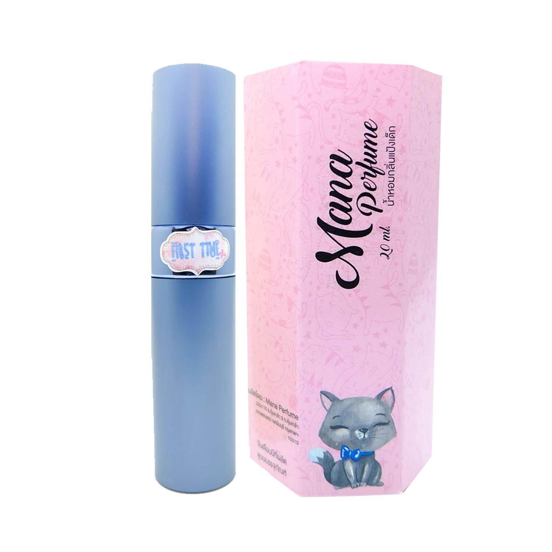 ราคา Mana Perfume น้ําหอมกลิ่นแป้งเด็ก First Time ขวดสีฟ้า ออนไลน์