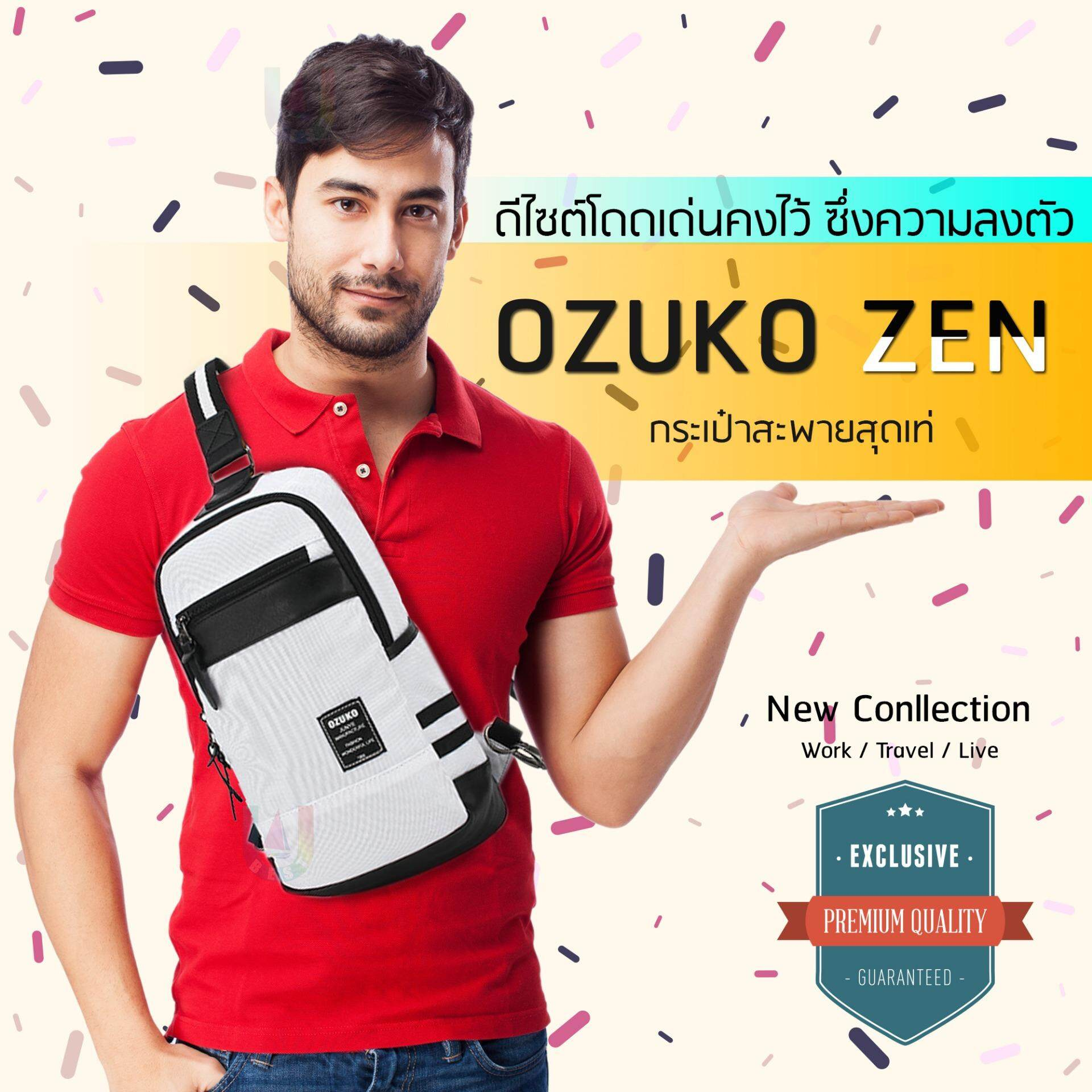 ขาย กระเป๋าสะพายข้าง อเนกประสงค์ใส่ของได้เยอะ สามารถใส่ I Pad Mini ได้ Ozuko รุ่น Zen สีขาว ออนไลน์ ใน กรุงเทพมหานคร