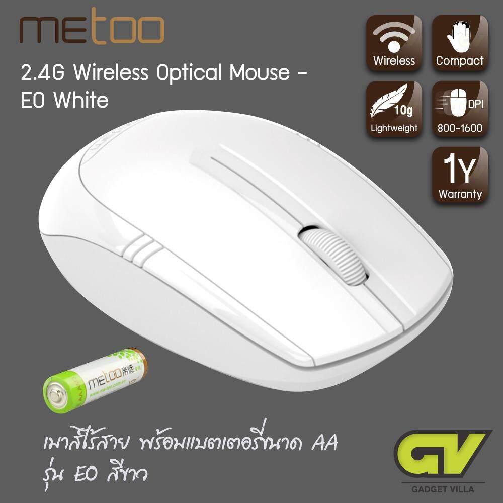 Metoo-E0-White.jpg