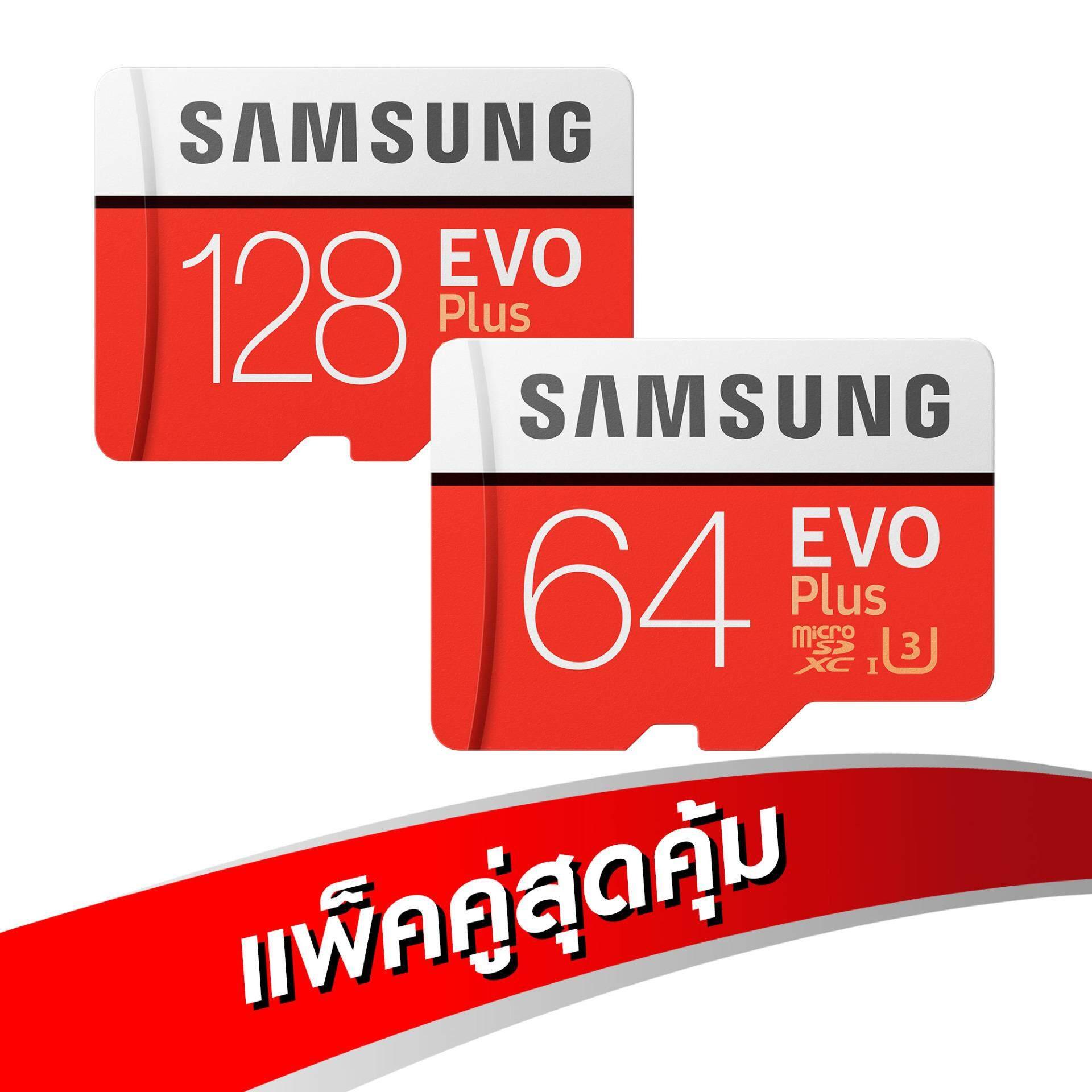 ส่วนลด Samsung Evo Plus Microsd Card ความจุ 128Gb แพ๊คคู่กับ Microsd Card ความจุ 64Gb